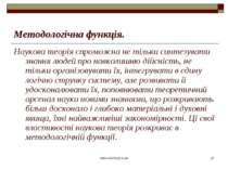 www.eskimosi.in.ua * Методологічна функція. Наукова теорія спроможна не тільк...