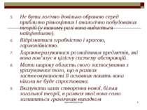 www.eskimosi.in.ua * Не бути логічно довільно обраною серед приблизно рівноці...