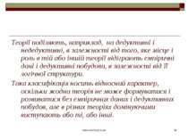 www.eskimosi.in.ua * Теорії поділяють, наприклад, на дедуктивні і недедуктивн...