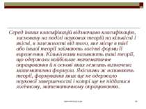 www.eskimosi.in.ua * Серед інших класифікацій відзначимо класифікацію, заснов...