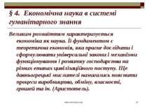www.eskimosi.in.ua * § 4. Економічна наука в системі гуманітарного знання Вел...