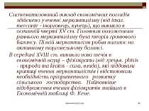 www.eskimosi.in.ua * Систематизований виклад економічних поглядів здійснено у...