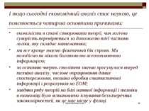 www.eskimosi.in.ua * І якщо сьогодні економічний аналіз стає наукою, це поясн...