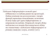 www.eskimosi.in.ua * Подальша диференціація в кожній групі відбувається за ви...