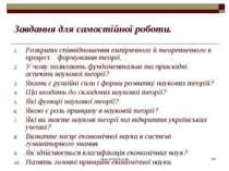 www.eskimosi.in.ua * Завдання для самостійної роботи. Розкрити співвідношення...
