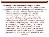 www.eskimosi.in.ua * Чим наука відрізняється від теорії? Можна назвати такі о...