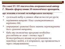 www.eskimosi.in.ua * На зламі ІІ і ІІІ тисячоліть американський автор Г. Манк...