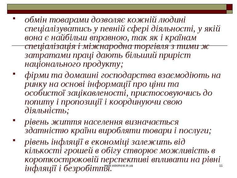 www.eskimosi.in.ua * обмін товарами дозволяє кожній людині спеціалізуватись у...