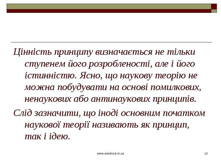 www.eskimosi.in.ua * Цінність принципу визначається не тільки ступенем його р...