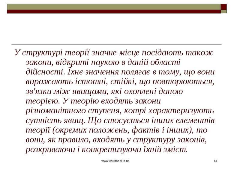 www.eskimosi.in.ua * У структурі теорії значне місце посідають також закони, ...