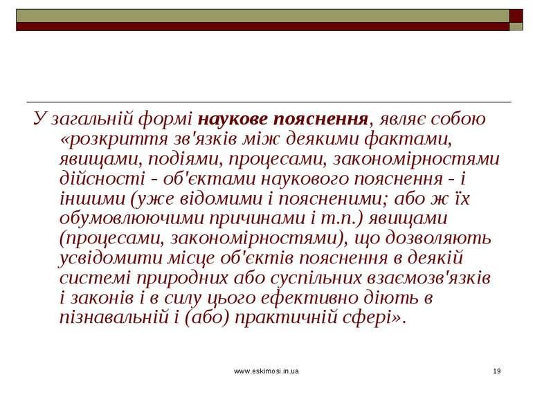 www.eskimosi.in.ua * У загальній формі наукове пояснення, являє собою «розкри...