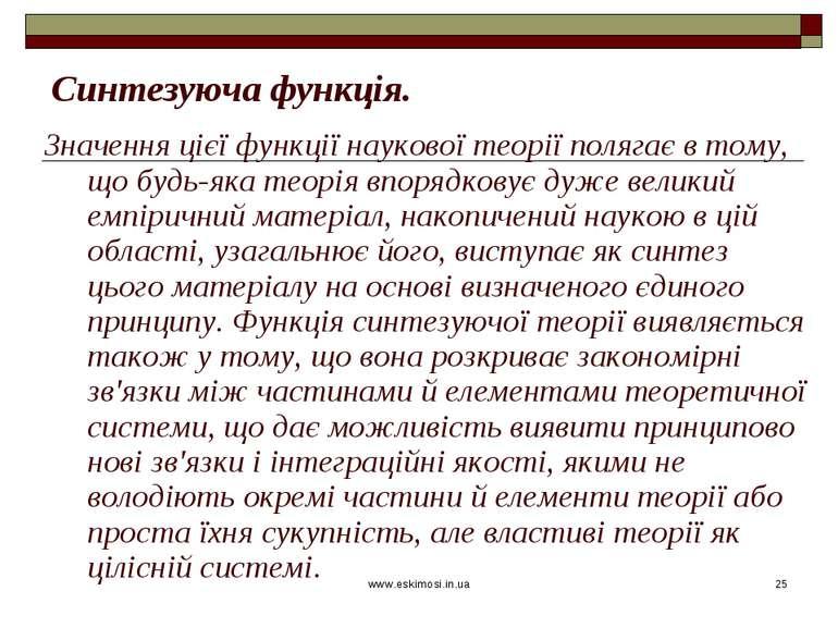 www.eskimosi.in.ua * Синтезуюча функція. Значення цієї функції наукової теорі...