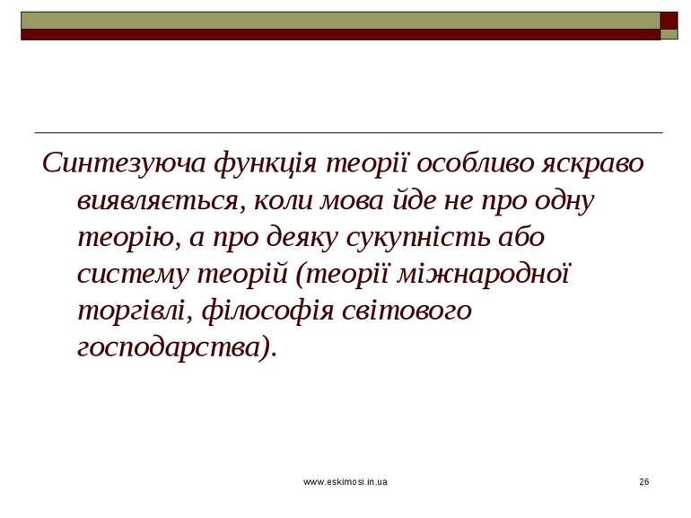www.eskimosi.in.ua * Синтезуюча функція теорії особливо яскраво виявляється, ...