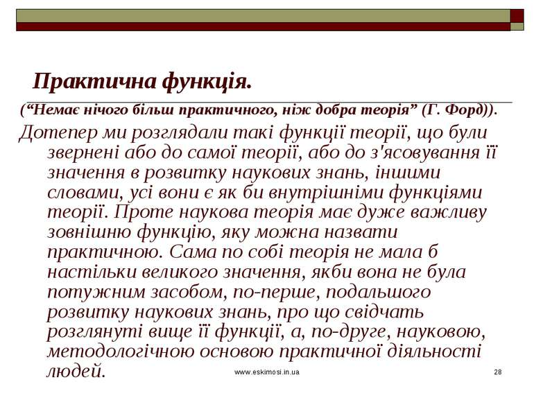 """www.eskimosi.in.ua * Практична функція. (""""Немає нічого більш практичного, ніж..."""