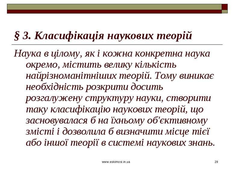 www.eskimosi.in.ua * § 3. Класифікація наукових теорій Наука в цілому, як і к...