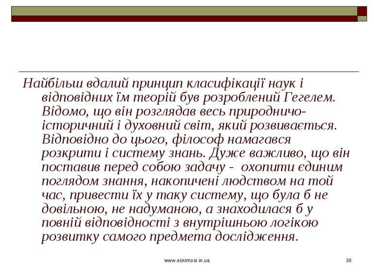www.eskimosi.in.ua * Найбільш вдалий принцип класифікації наук і відповідних ...
