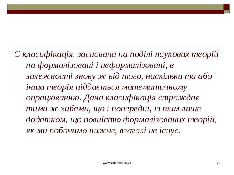 www.eskimosi.in.ua * Є класифікація, заснована на поділі наукових теорій на ф...