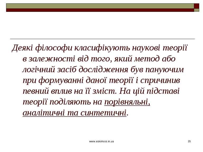 www.eskimosi.in.ua * Деякі філософи класифікують наукові теорії в залежності ...