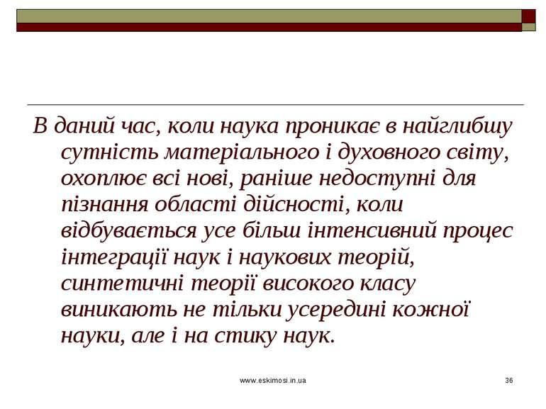 www.eskimosi.in.ua * В даний час, коли наука проникає в найглибшу сутність ма...
