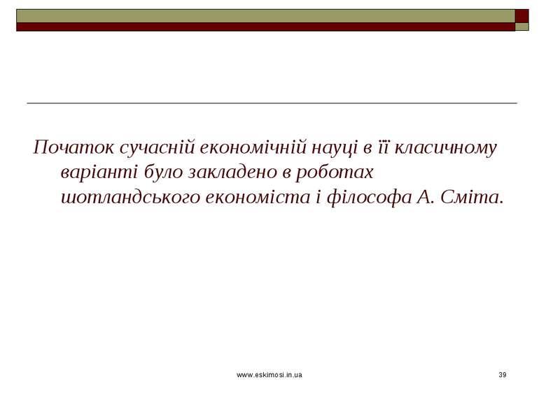 www.eskimosi.in.ua * Початок сучасній економічній науці в її класичному варіа...