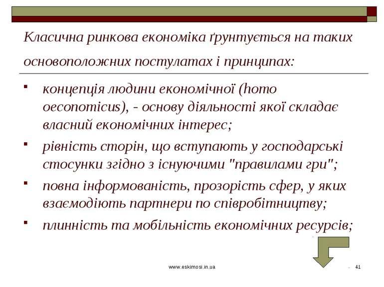 www.eskimosi.in.ua * Класична ринкова економіка ґрунтується на таких основопо...