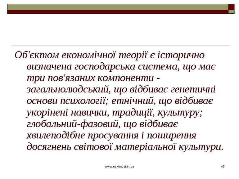 www.eskimosi.in.ua * Об'єктом економічної теорії є історично визначена господ...