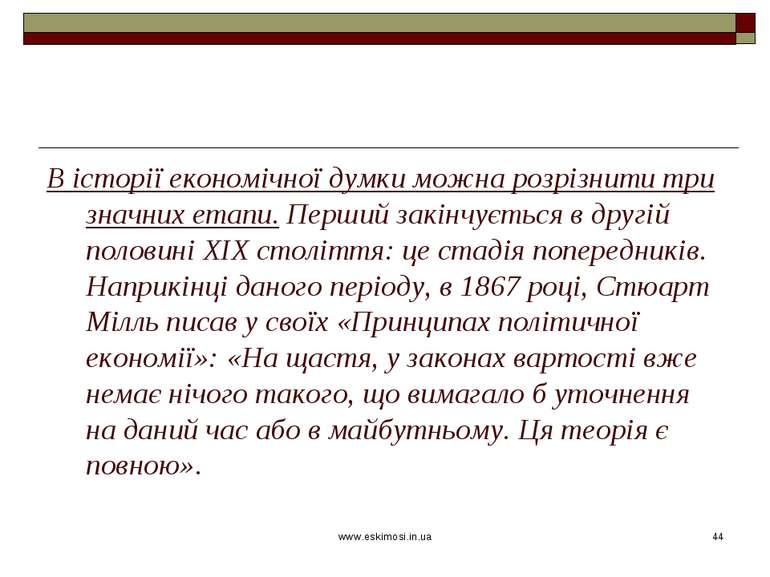 www.eskimosi.in.ua * В історії економічної думки можна розрізнити три значних...
