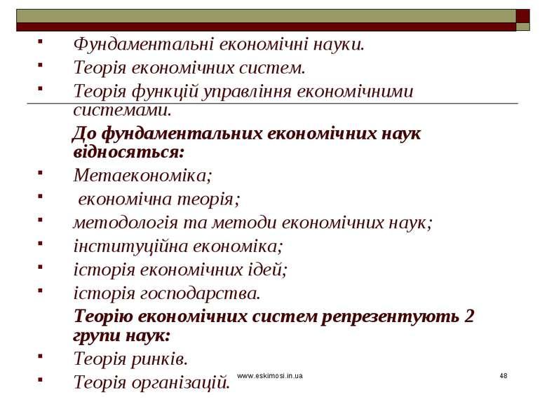 www.eskimosi.in.ua * Фундаментальні економічні науки. Теорія економічних сист...