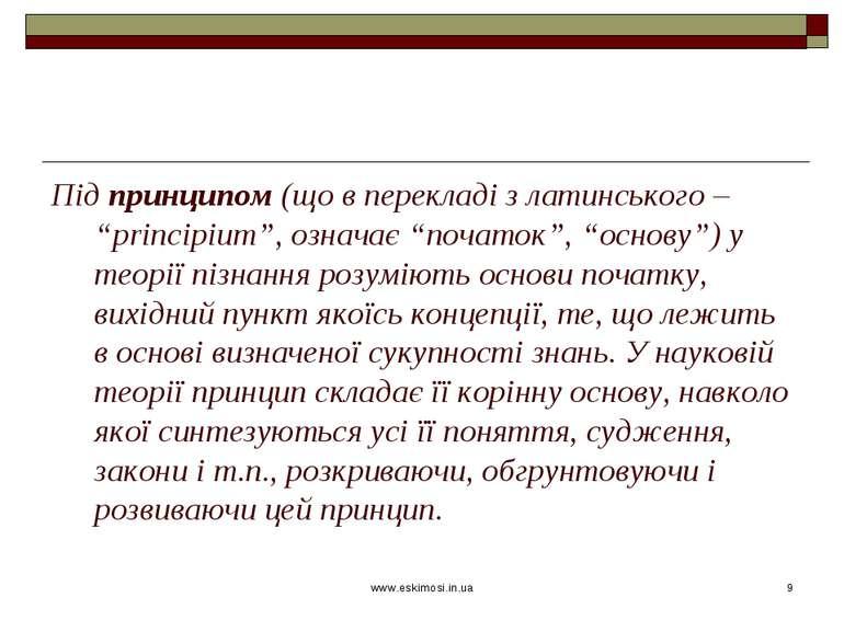 """www.eskimosi.in.ua * Під принципом (що в перекладі з латинського – """"principiu..."""