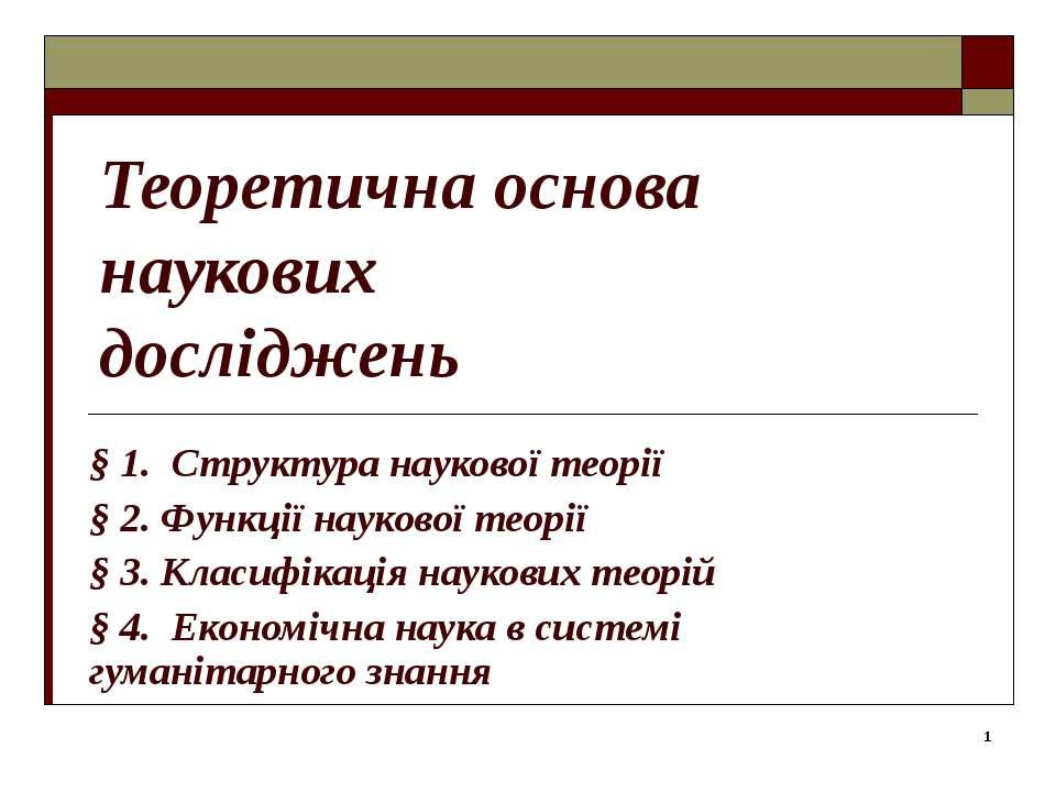 * Теоретична основа наукових досліджень § 1. Структура наукової теорії § 2. Ф...