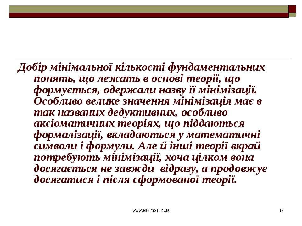 www.eskimosi.in.ua * Добір мінімальної кількості фундаментальних понять, що л...