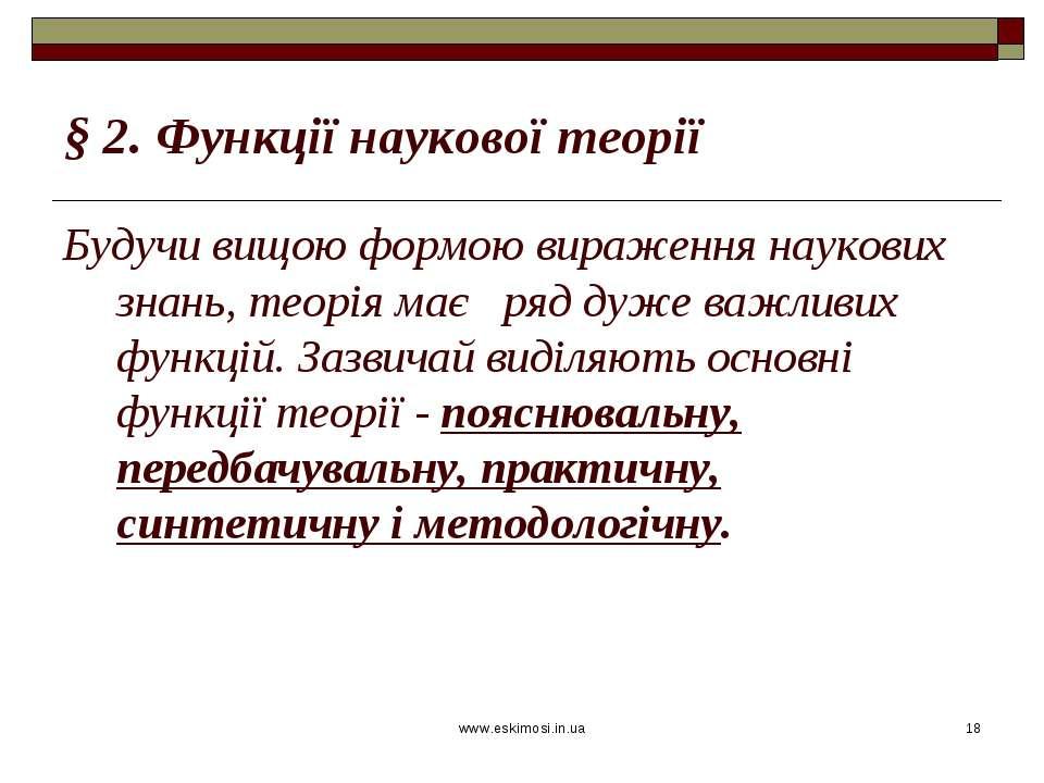 www.eskimosi.in.ua * § 2. Функції наукової теорії Будучи вищою формою виражен...