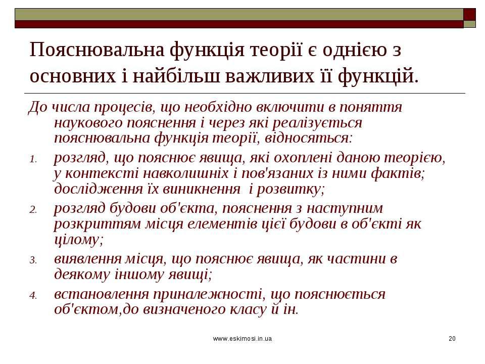 www.eskimosi.in.ua * Пояснювальна функція теорії є однією з основних і найбіл...