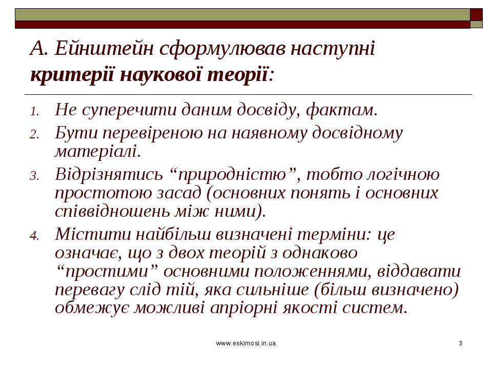 www.eskimosi.in.ua * А. Ейнштейн сформулював наступні критерії наукової теорі...