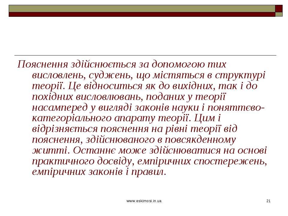 www.eskimosi.in.ua * Пояснення здійснюється за допомогою тих висловлень, судж...