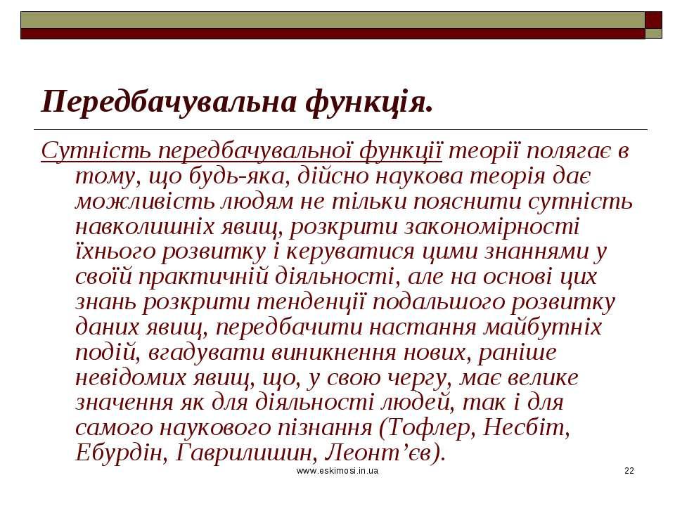 www.eskimosi.in.ua * Передбачувальна функція. Сутність передбачувальної функц...