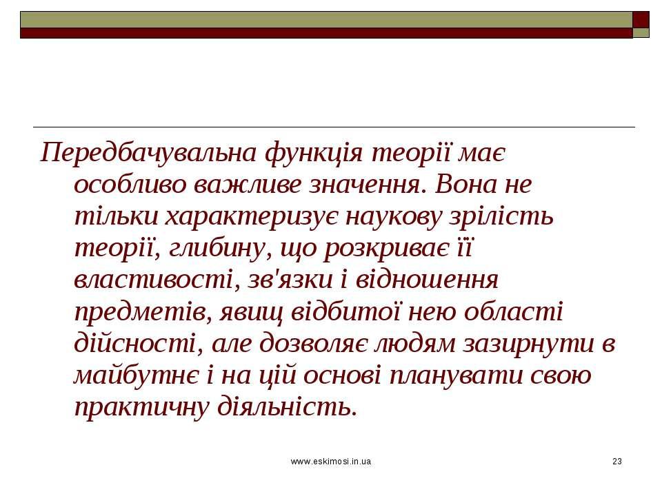 www.eskimosi.in.ua * Передбачувальна функція теорії має особливо важливе знач...