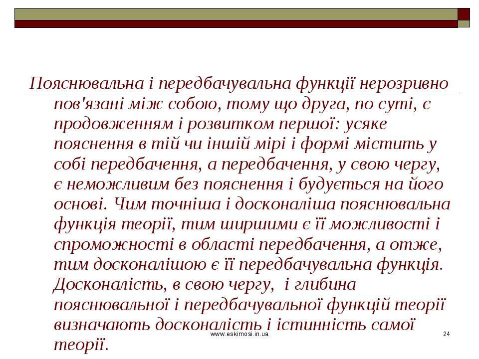www.eskimosi.in.ua * Пояснювальна і передбачувальна функції нерозривно пов'яз...