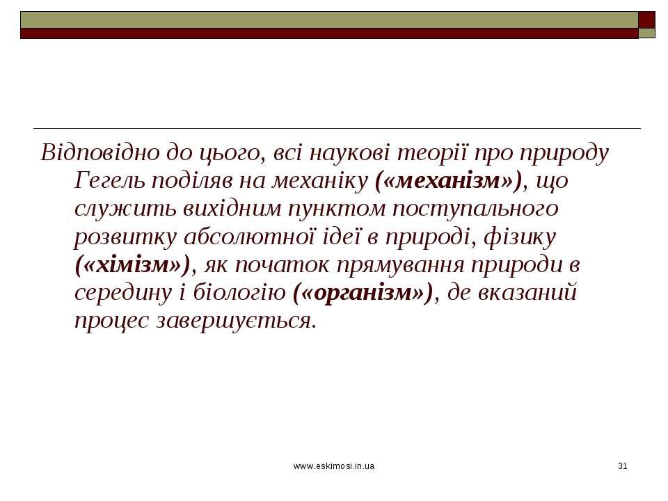 www.eskimosi.in.ua * Відповідно до цього, всі наукові теорії про природу Геге...