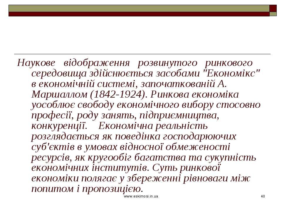 www.eskimosi.in.ua * Наукове відображення розвинутого ринкового середовища зд...