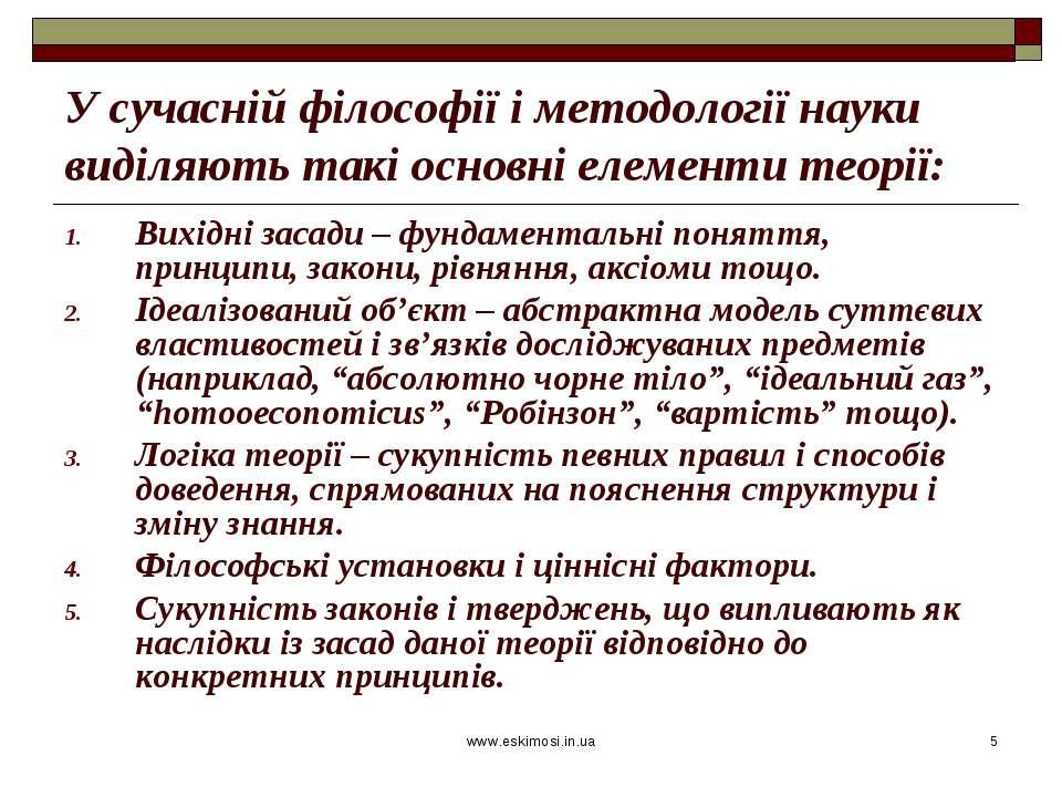 www.eskimosi.in.ua * У сучасній філософії і методології науки виділяють такі ...