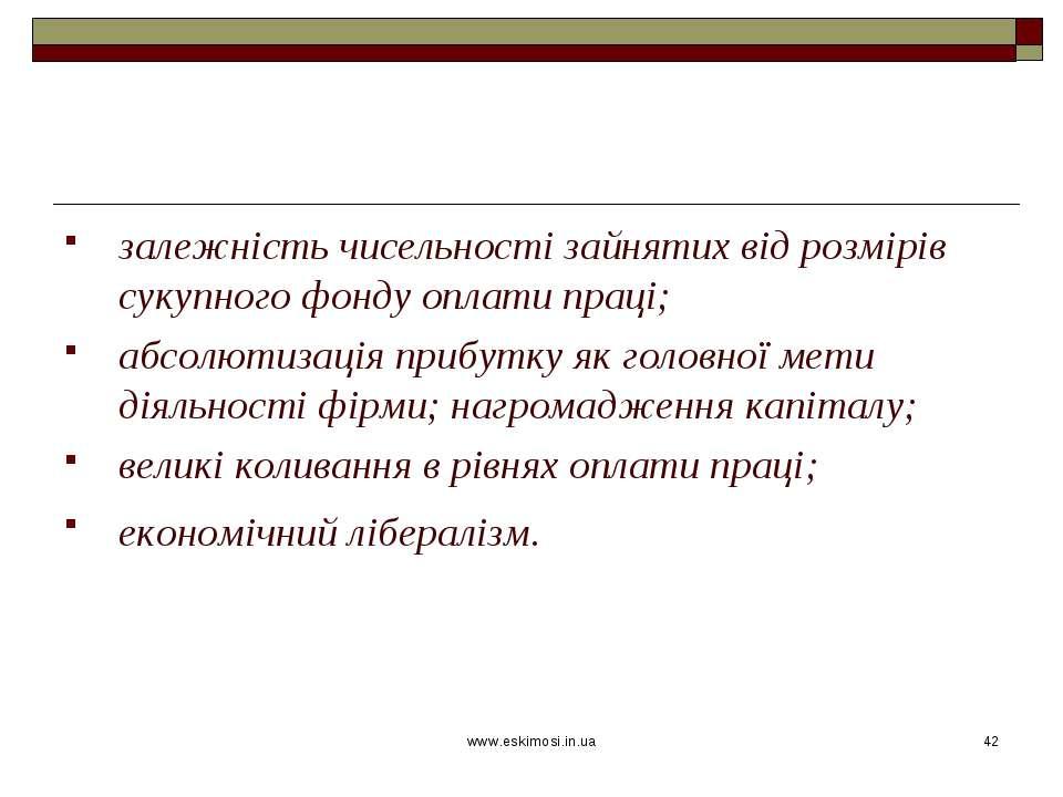 www.eskimosi.in.ua * залежність чисельності зайнятих від розмірів сукупного ф...