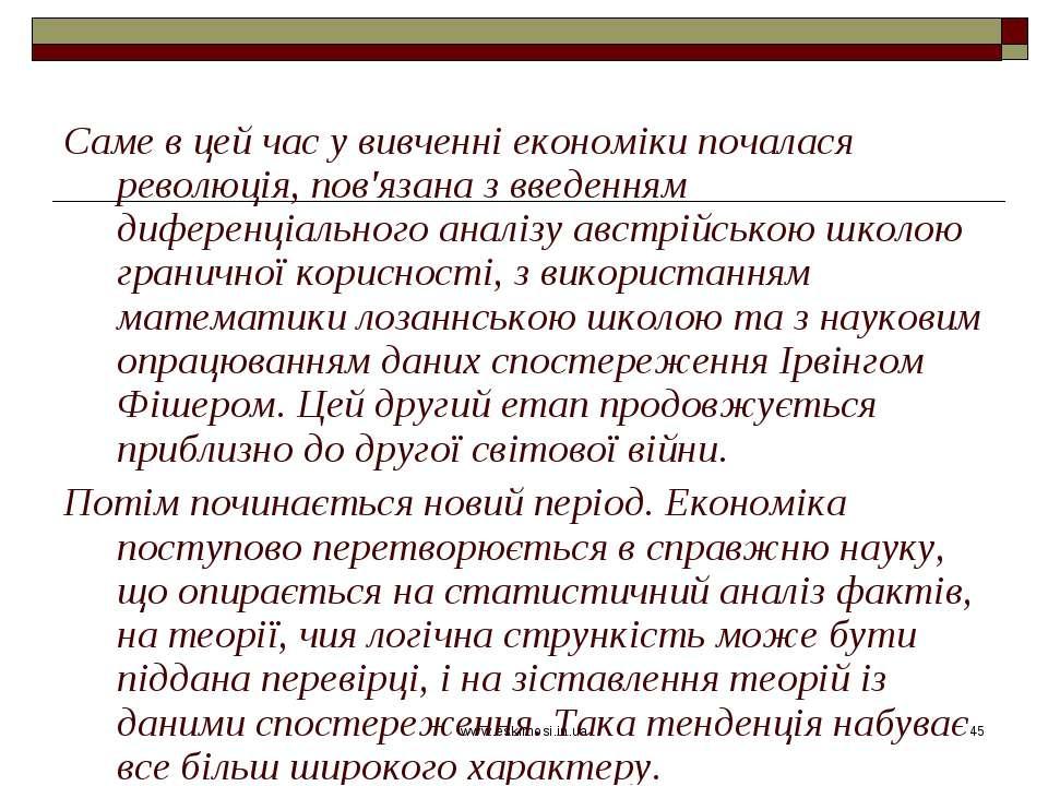 www.eskimosi.in.ua * Саме в цей час у вивченні економіки почалася революція, ...