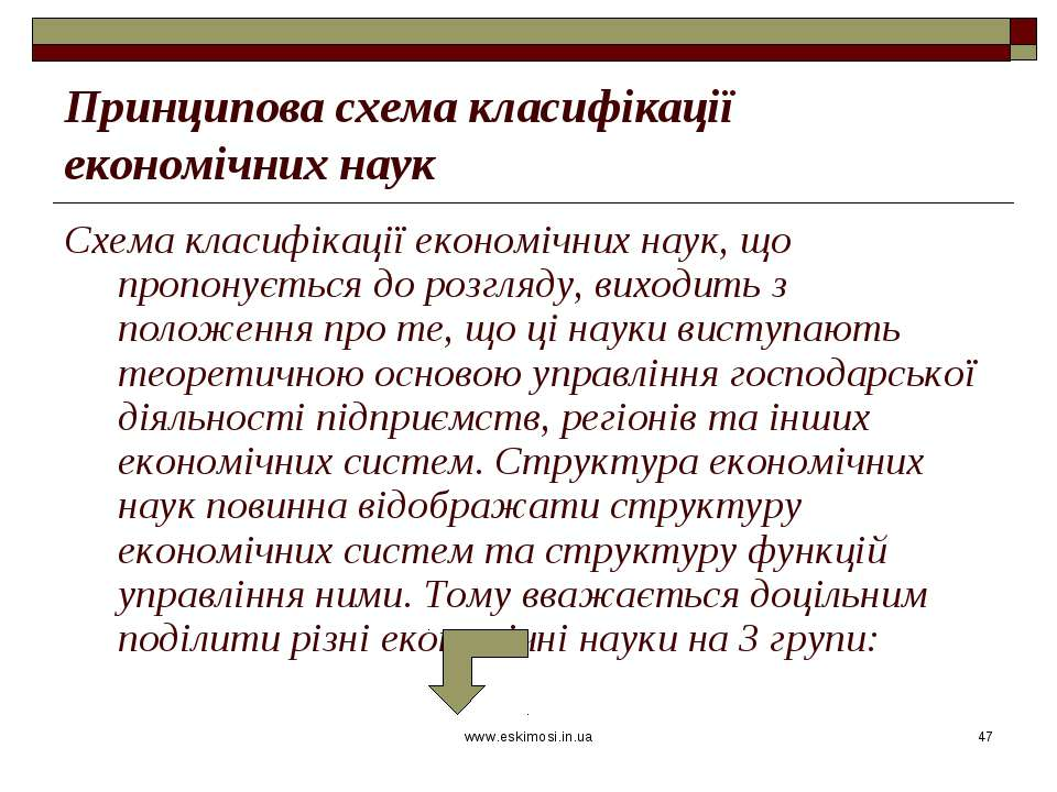 www.eskimosi.in.ua * Принципова схема класифікації економічних наук Схема кла...