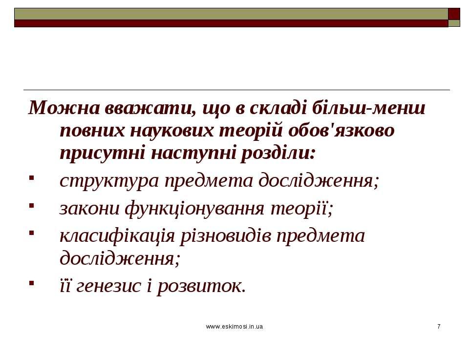 www.eskimosi.in.ua * Можна вважати, що в складі більш-менш повних наукових те...