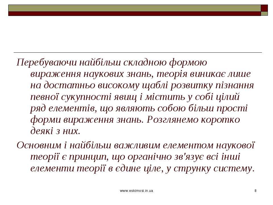 www.eskimosi.in.ua * Перебуваючи найбільш складною формою вираження наукових ...