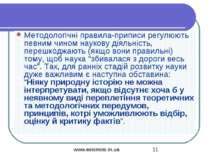 Методологічні правила-приписи регулюють певним чином наукову діяльність, пере...