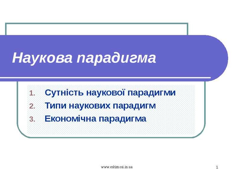 Наукова парадигма Сутність наукової парадигми Типи наукових парадигм Економіч...