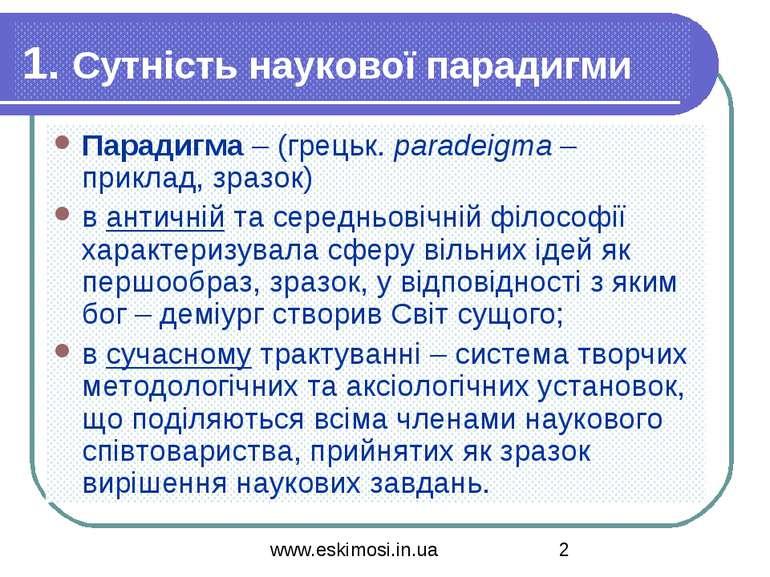 1. Сутність наукової парадигми Парадигма – (грецьк. paradeigma – приклад, зра...