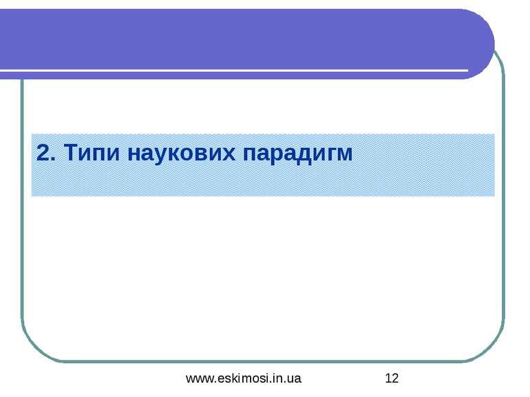2. Типи наукових парадигм www.eskimosi.in.ua